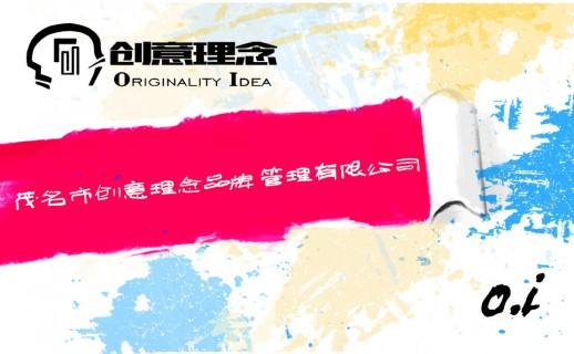 茂名市创意理念广告策划有限公司